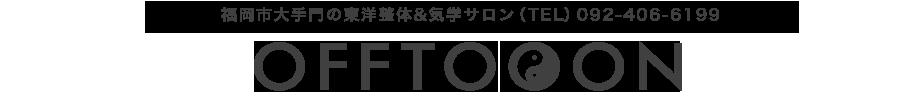 福岡市大手門の整体&足ツボ&気学講座サロンのOFFTOOON