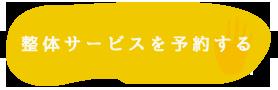 btn_yoyaku1