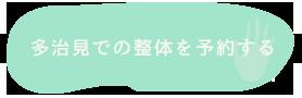 btn_yoyaku4