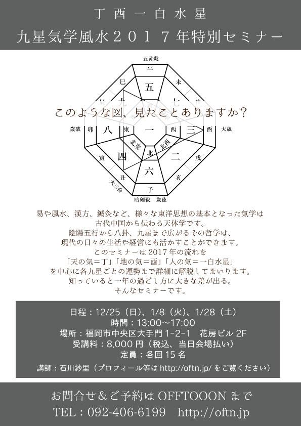 kokuchi-2017