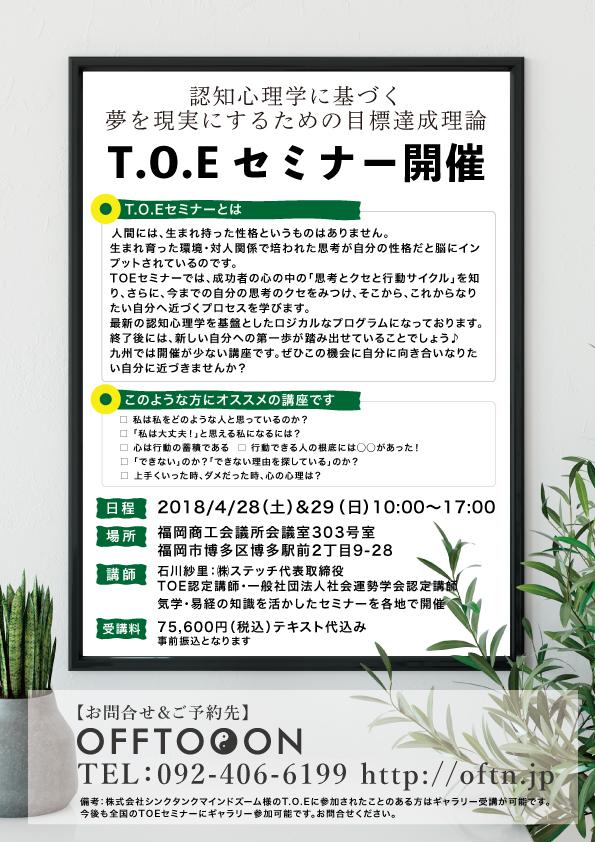 T.O.Eセミナー
