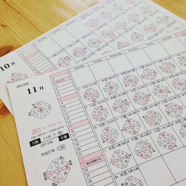 自分だけのラッキーカレンダーを作ろう!
