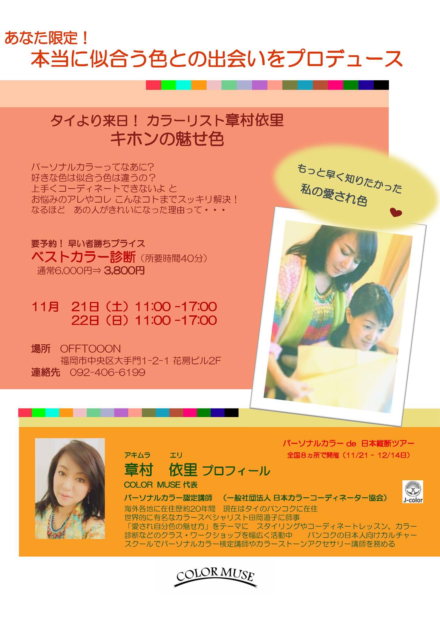依里先生の「キホンの魅せ色」セミナー(11/21,22)