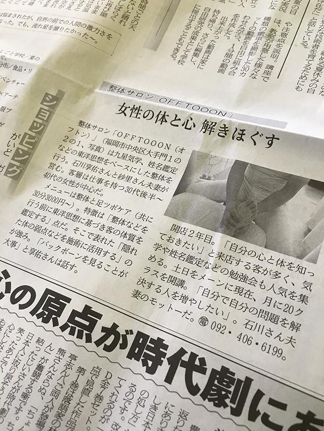 日経新聞に当店が掲載されました。