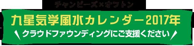クラウドファンディング!九星気学カレンダー2017
