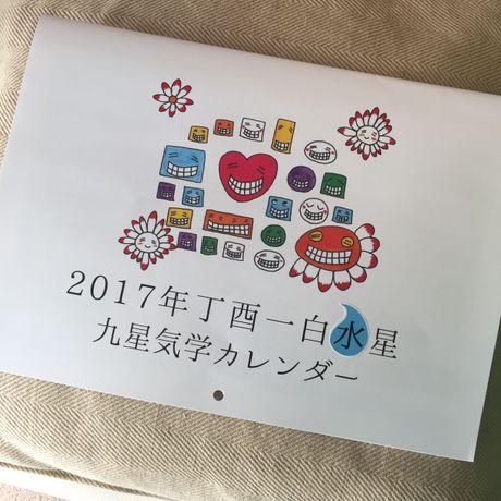 2017年遁甲盤カレンダー、通販でも購入頂けるようになりました。