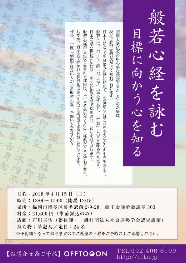 4/15(日)「般若心経を詠む」特別セミナーのお知らせ