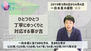 【ウラナイステーション】3月の運勢&特別動画UP//