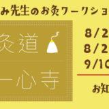 まゆみ先生のお灸ワークショップ「お灸道」開催