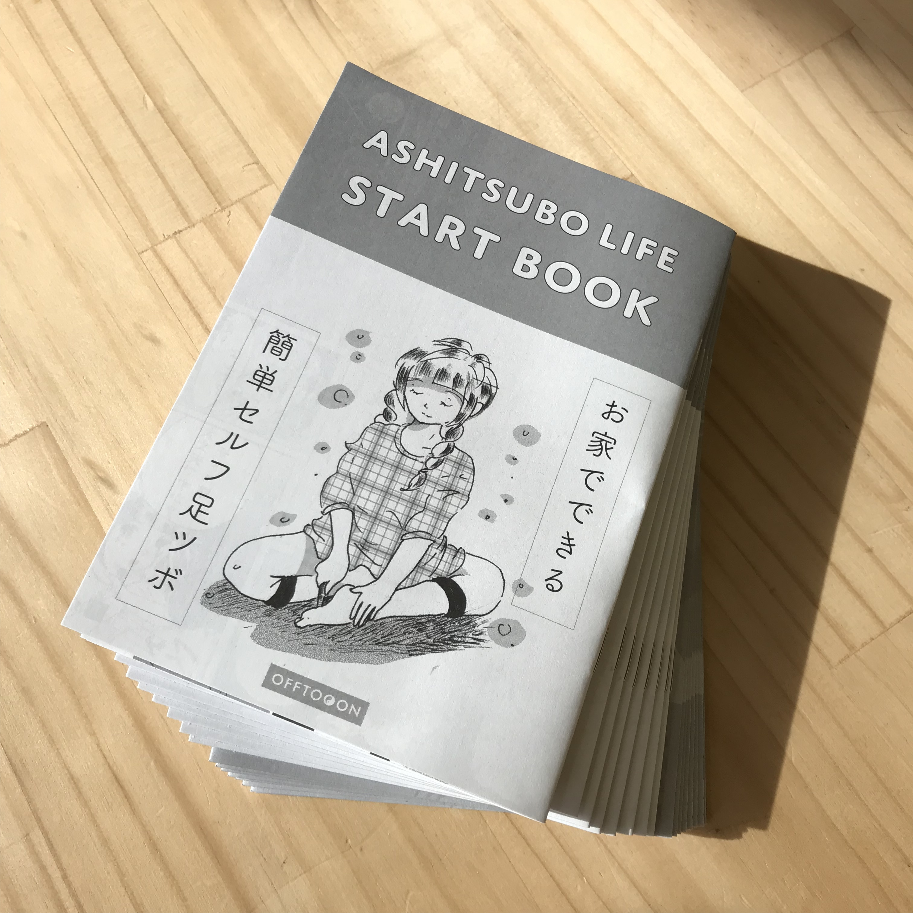 足ツボ教室*セルフケア*体験セミナー vol 06 7/20(土)開催 お知らせ👣👍