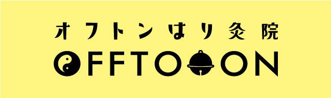 福岡市大手門のオフトンはり灸院です
