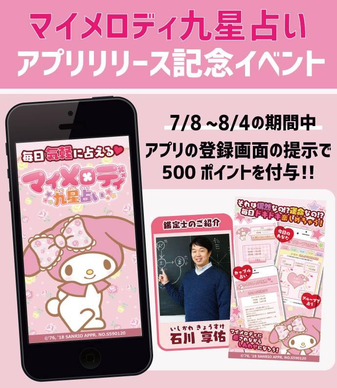 マイメロディ九星占いリリース記念キャンペーンのお知らせ
