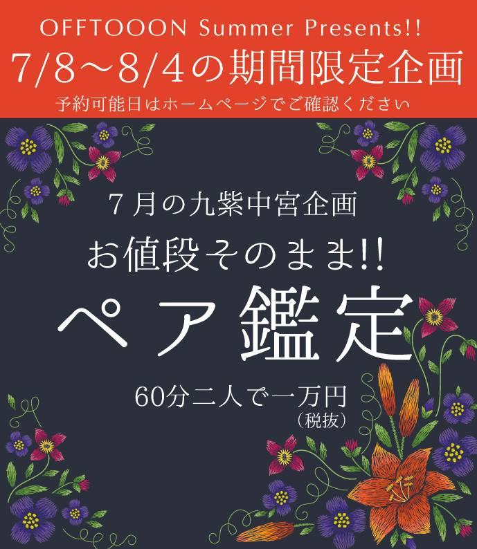 7月の九紫中宮企画「おねだんそのままペア鑑定」開催します。