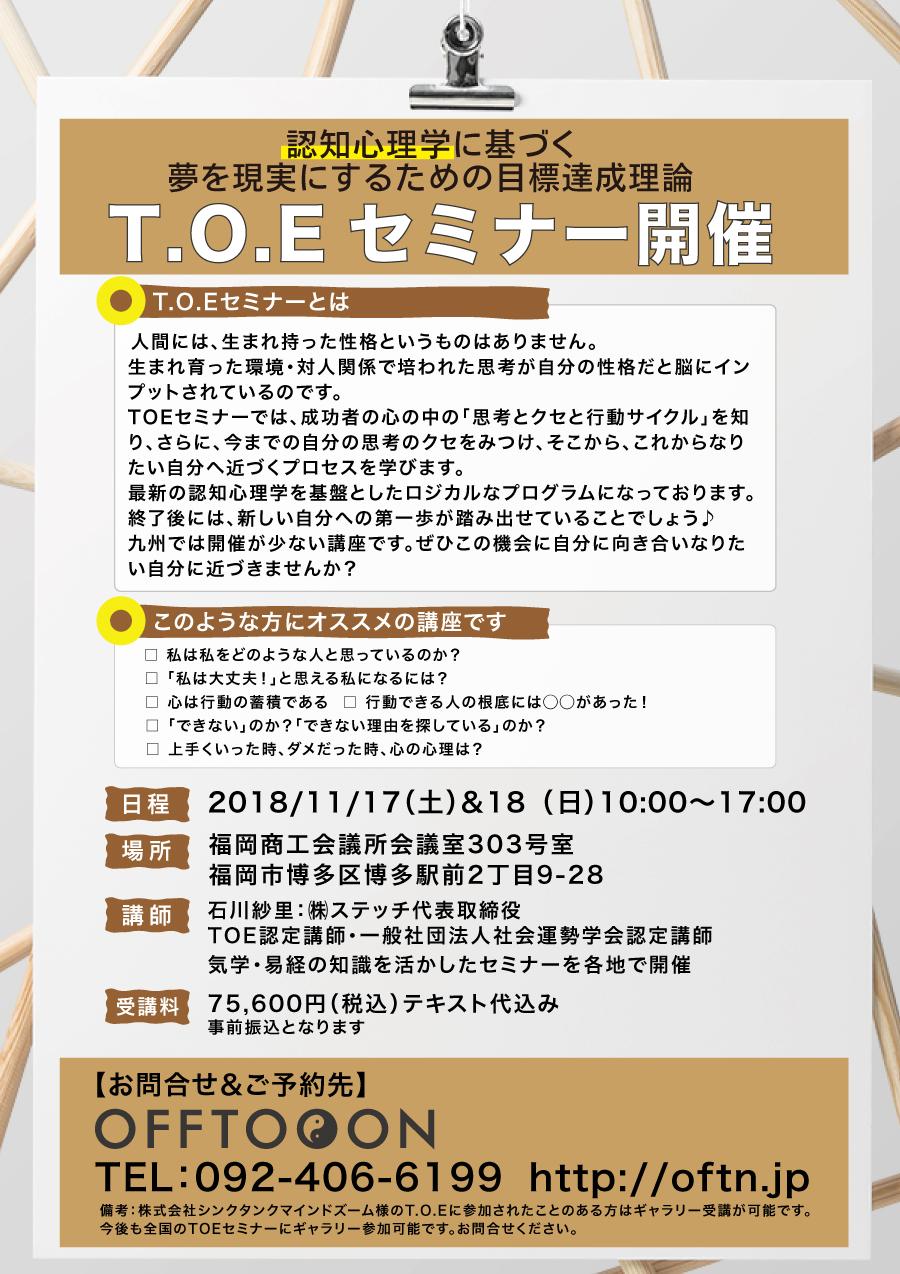 今年最後に変わりたい方へ「11/17.18開催:T.O.E講座」のお知らせ