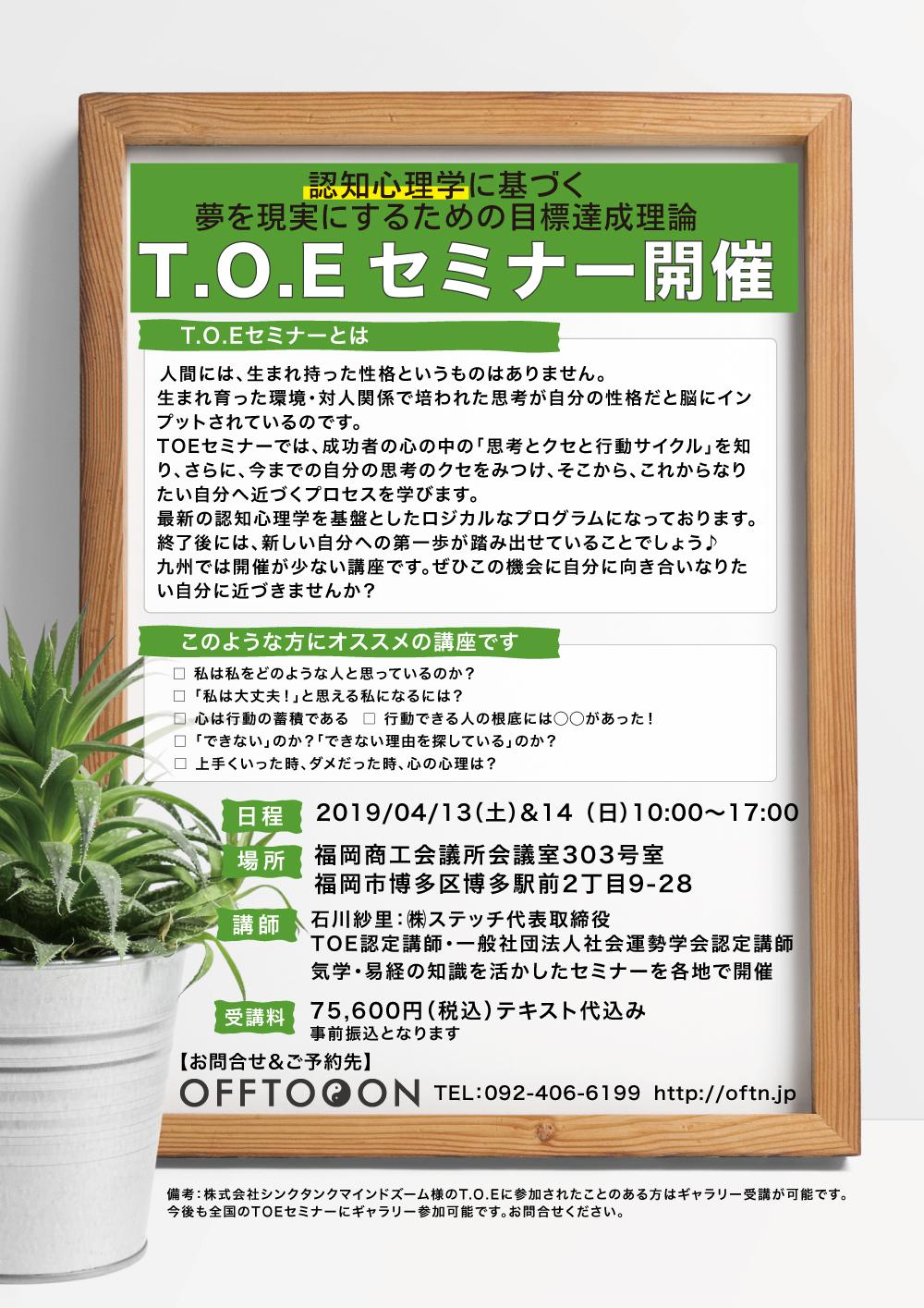 認知心理学「T.O.E講座」開催のお知らせ