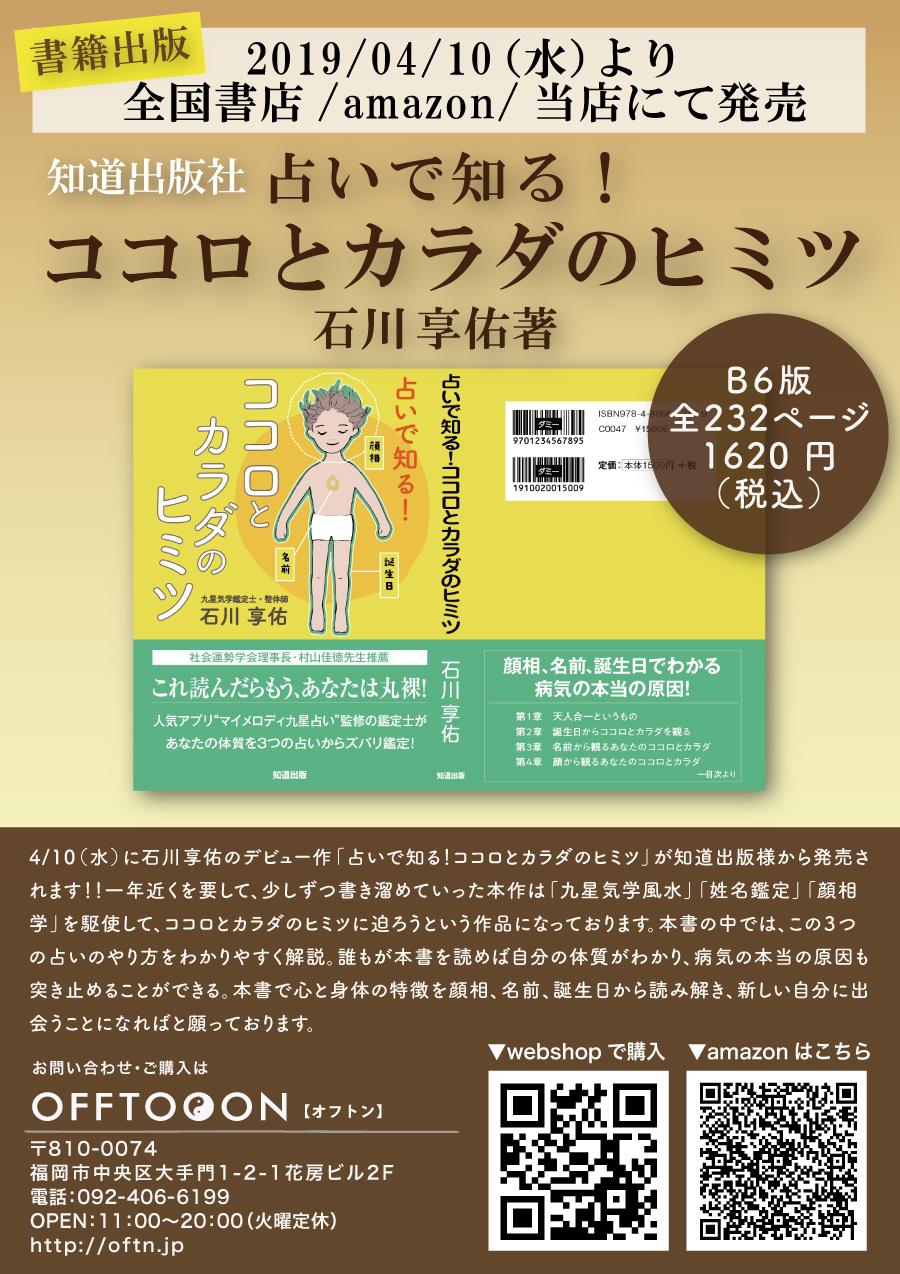 石川享佑著「占いで知る!ココロとカラダのヒミツ」知道出版より書籍発売のお知らせ!