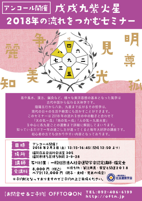 アンコール開催します☆一年の流れセミナー2018!!