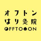 月刊「気学」立秋号の誤植のお詫び