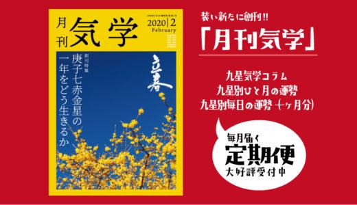 「月刊気学」創刊!です!
