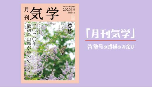 月刊「気学」啓蟄号の誤植のお詫び