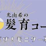 「光由希の髪育コース」の登場です!