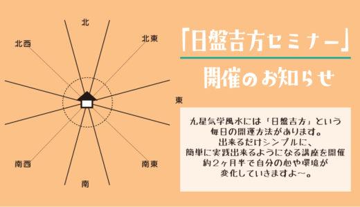 日盤吉方セミナー3月と4月に開催です