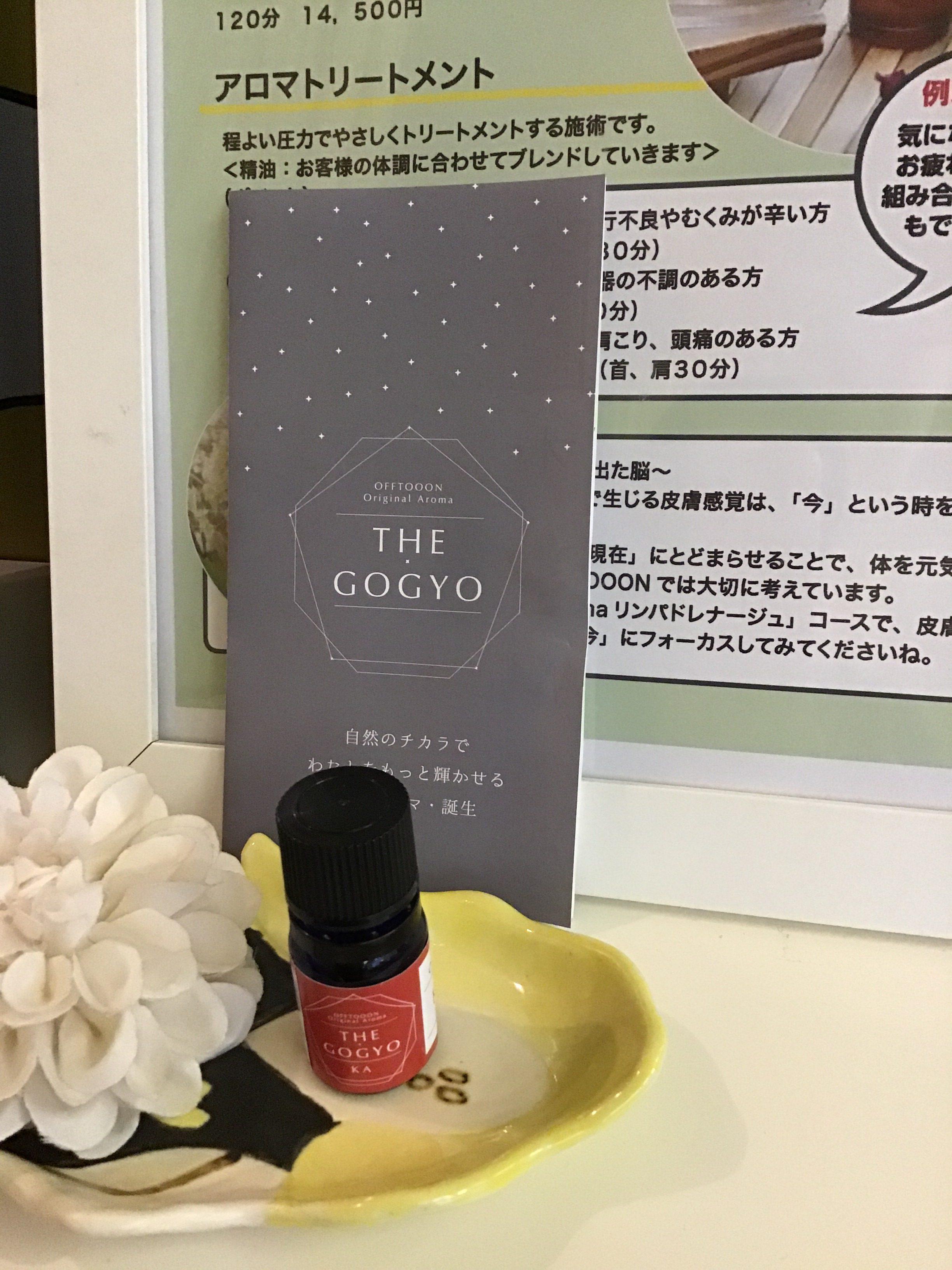 足ツボの部屋♪〜2019年を先取り✨血液は九紫火星〜