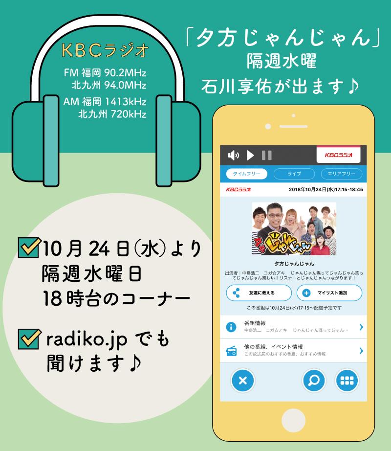 KBCラジオ出演♪のお知らせ♪