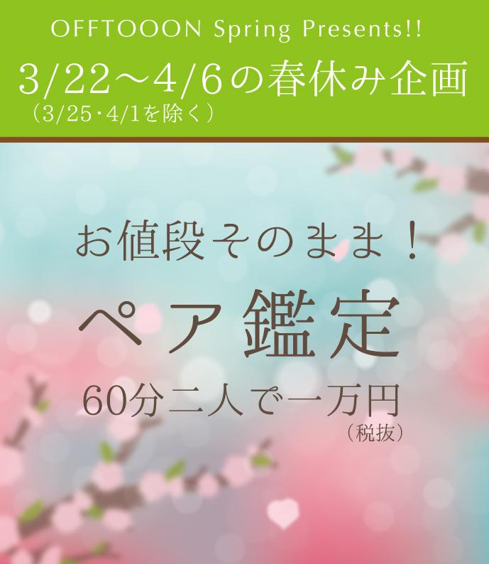 春休み特別企画 「夫婦で、親子で、恋人と、ペア鑑定!」