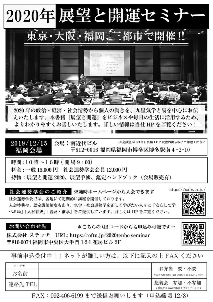 展望と開運セミナー2020