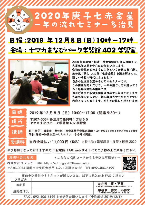「特別講義:2020年の流れセミナー」開催決定です!