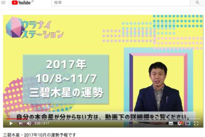 YouTubeチャンネルウラナイステーション